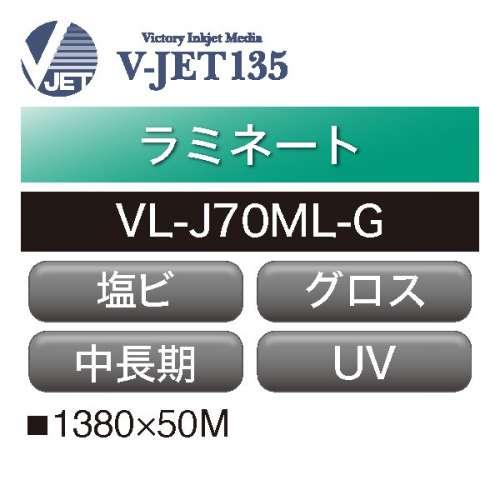 ラミネート V-JET135 中長期 塩ビ グロス UV VL-J70ML-G(VL-J70ML-G)