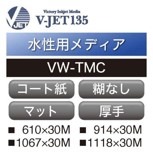 水性用 V-JET135 厚手コート紙 糊なし VW-TMC(VW-TMC)