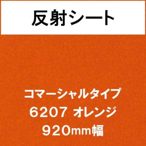 反射シート コマーシャルタイプ 6207 オレンジ(6207)