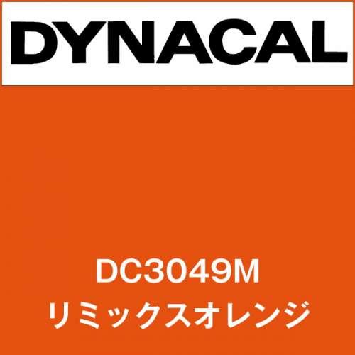 ダイナカル DC3049M リミックスオレンジ(DC3049M)