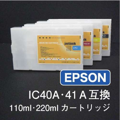 水性用jetink エプソンMAXART互換IC40A・41A リユース純正カートリッジ(R-IC40A・R-IC41A)
