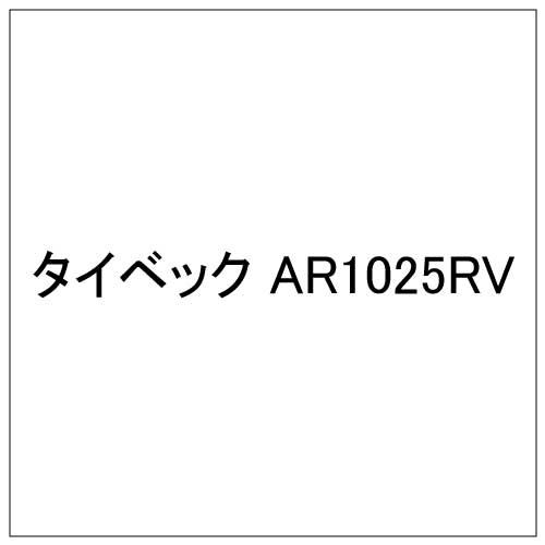 タイベック AR1025RV 914×20M(AR1025RV)