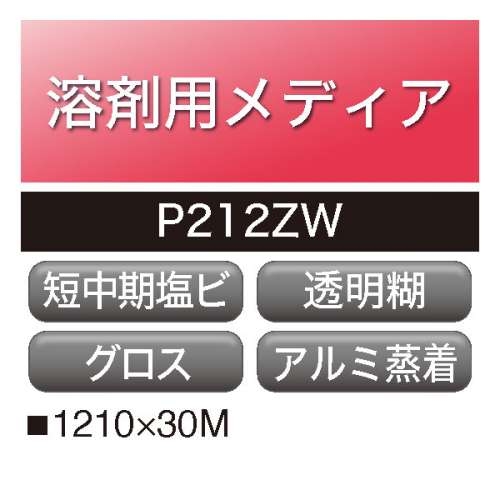 溶剤用 短中期 塩ビ グロス アルミ蒸着 透明糊 P212ZW(P212ZW)