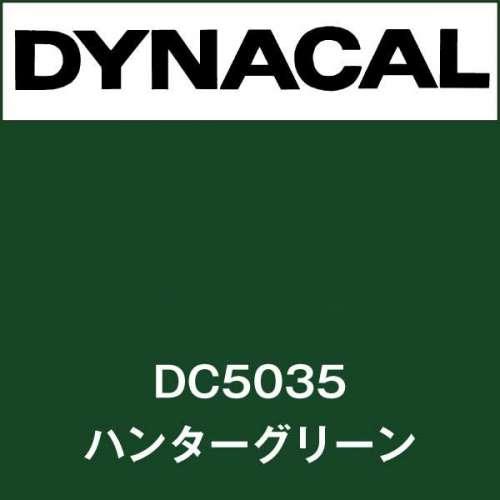 ダイナカル DC5035 ハンターグリーン(DC5035)