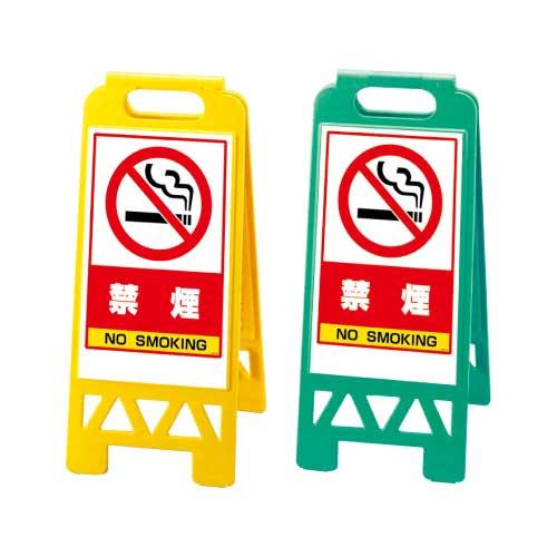 フロアユニスタンド 「禁煙」(イエロー:868-48AY グリーン:868-48AG)