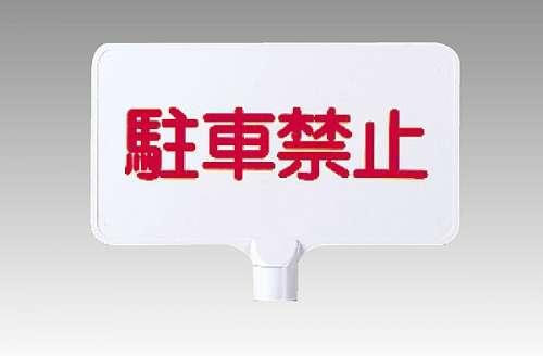 コーン用 カラーサインボード 871-72(871-72)