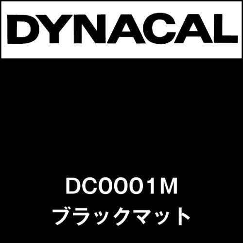 ダイナカル DC0001M ブラックマット(DC0001M)