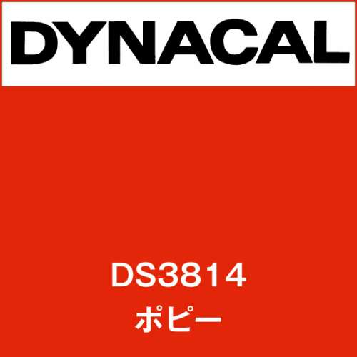 ダイナサイン DS3814 ポピー(DS3814)