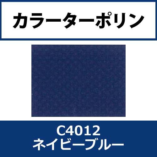 カラーターポリン APC400-F ネイビーブルー APC4012(APC4012)