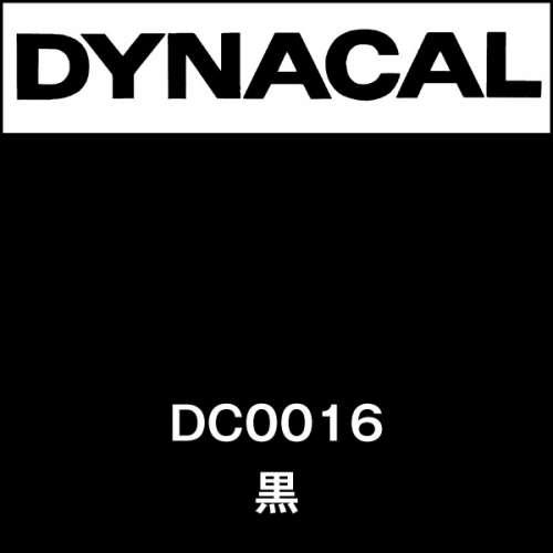 ダイナカルSV DC0016 黒(DC0016)