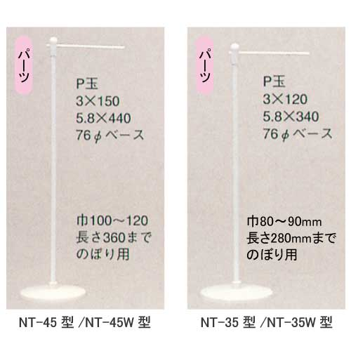 ミニのぼり立て台 5.8φ(NT-45型/NT-45W型/NT-35型/NT-35W型)_2