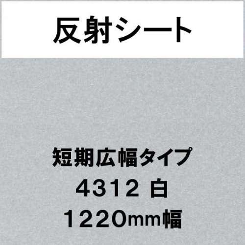 反射シート 短期広幅タイプ 4312 白(4312)