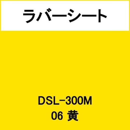 ラバーシート DSL-300M 黄 艶なし(DSL-300M)