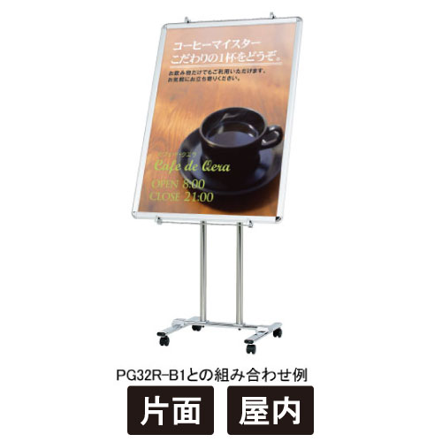 パネルスタンド PC-10(PC-10)