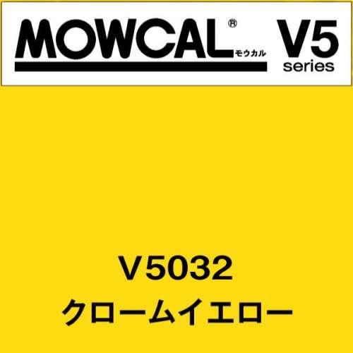 モウカルV5 V5032 クロームイエロー(V5032)