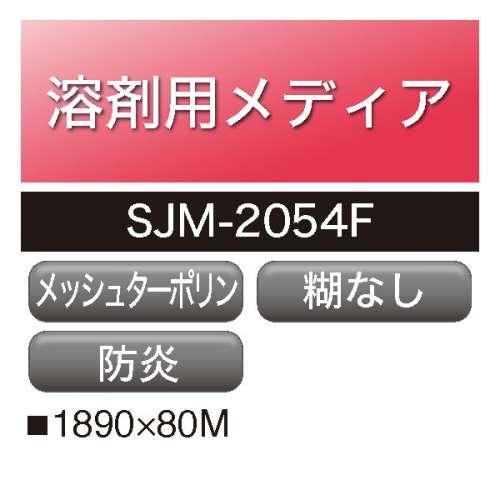溶剤用 アドマックス メッシュターポリン  SJM-2054F(SJM-2054F)
