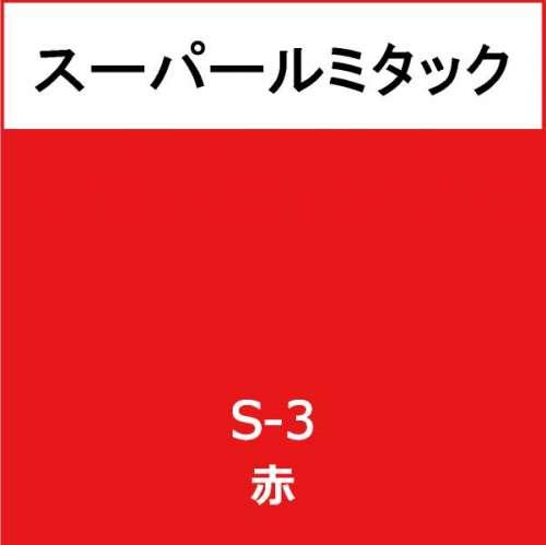 スーパールミタック S-3 赤(S-3)