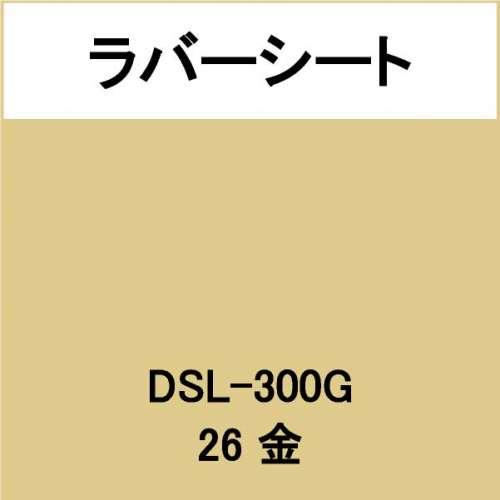 ラバーシート DSL-300G ゴールド 艶あり(DSL-300G)