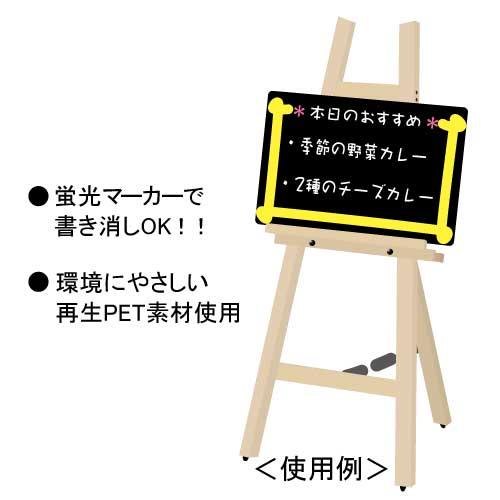 マーカー用ブラックボード POPボード(APB-302/APB-443)_2