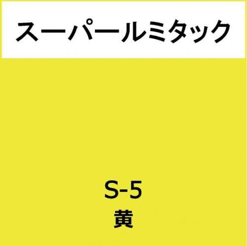 スーパールミタック S-5 黄(S-5)