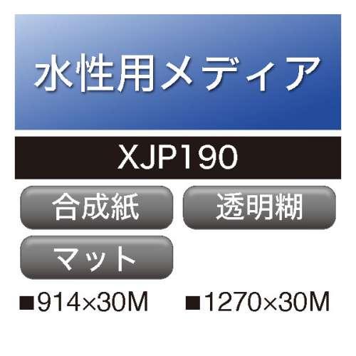 水性用 ユポ 透明糊 XJP190(XJP190)