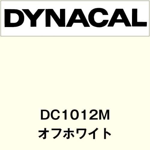 ダイナカル DC1012M オフホワイト(DC1012M)