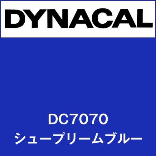 ダイナカル DC7070 シュープリームブルー(DC7070)