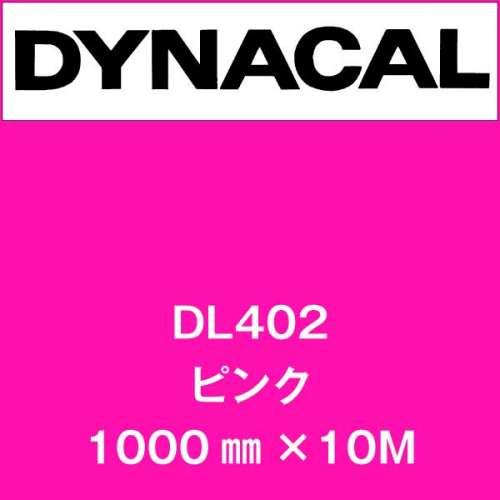 ダイナカルルミノ DL402 ピンク(DL402)