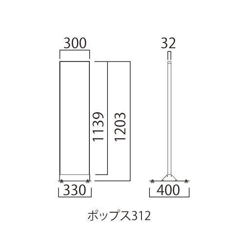 サインスタンド ポップス アルミ板ステンカラー(A-4512S/A-312S/A-4515S)_4