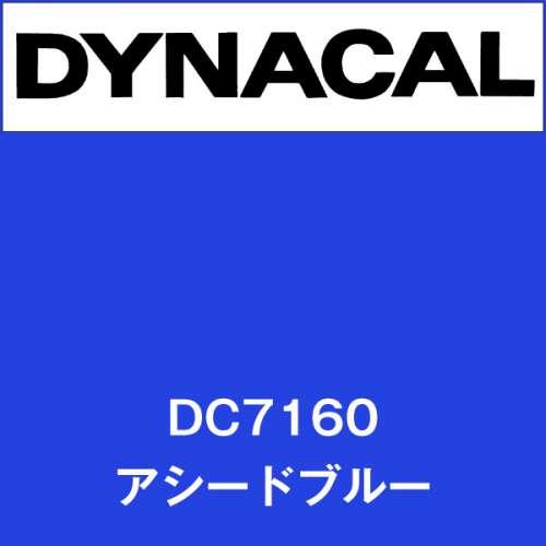 ダイナカル DC7160 アシードブルー(DC7160)