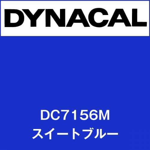 ダイナカル DC7156M スイートブルー(DC7156M)