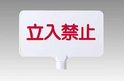 コーン用 カラーサインボード 871-70(871-70)