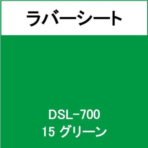 ラバーシート インクシート DSL-700 グリーン(DSL-700)