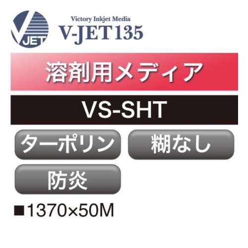 溶剤用 V-JET135 高強度ターポリン 防炎 VS-SHT(VS-SHT)