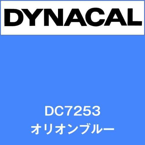 ダイナカル DC7253 オリオンブルー(DC7253)