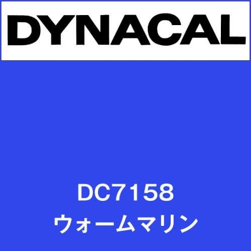 ダイナカル DC7158 ウォームマリン(DC7158)