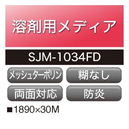 溶剤用 アドマックス メッシュターポリン 両面印刷用 SJM-1034FD(SJM-1034FD)