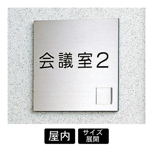 室名札 O-PIC 平付 UKタイプ(UK50/UK53/UK150/UK200)