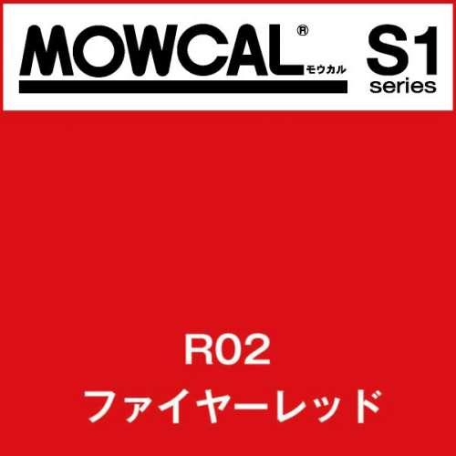 モウカルS1 R02 ファイヤーレッド(R02)