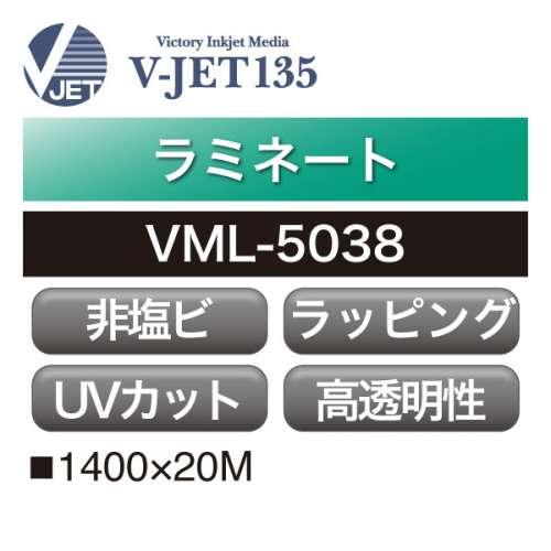 ラミネート V-JET135 ラッピング用アクリル グロス VML-5038(VML-5038)
