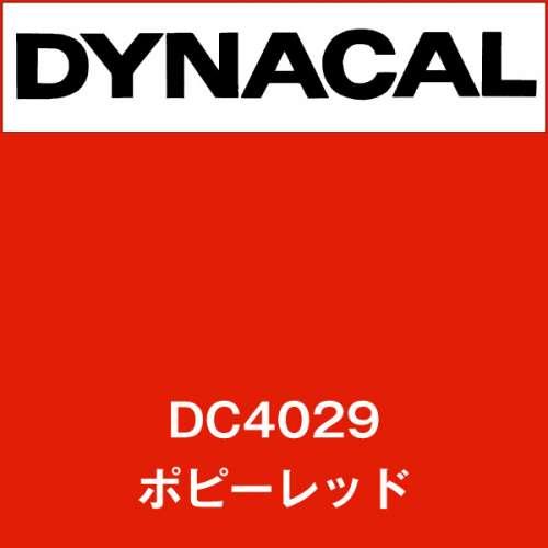 ダイナカル DC4029 ポピーレッド(DC4029)