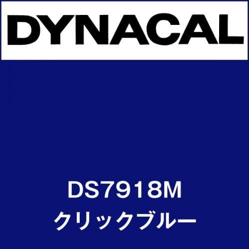 ダイナサイン DS7918M クリックブルー(DS7918M)