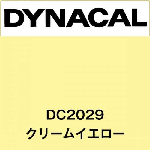 ダイナカル DC2029 クリームイエロー(DC2029)