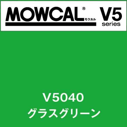 モウカルV5 V5040 グラスグリーン(V5040)