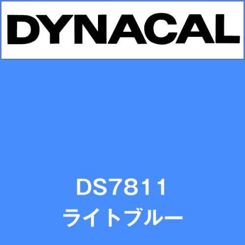 ダイナサイン DS7811 ライトブルー(DS7811)