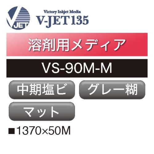 溶剤用 V-JET135 中期 塩ビ マット グレー糊 VS-90M-M(VS-90M-M)