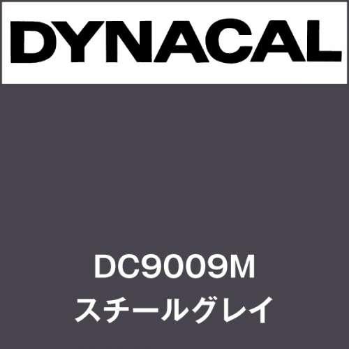 ダイナカル DC9009M スチールグレイ(DC9009M)
