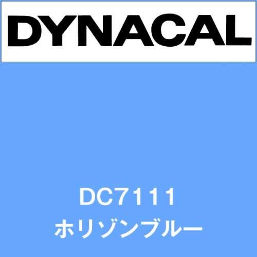 ダイナカル DC7111 ホリゾンブルー(DC7111)