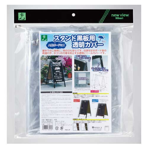 スタンド黒板用透明カバー TBCV-155(TBCV-155)_3