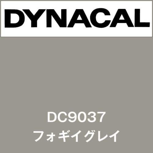 ダイナカル DC9037 フォギイグレイ(DC9037)